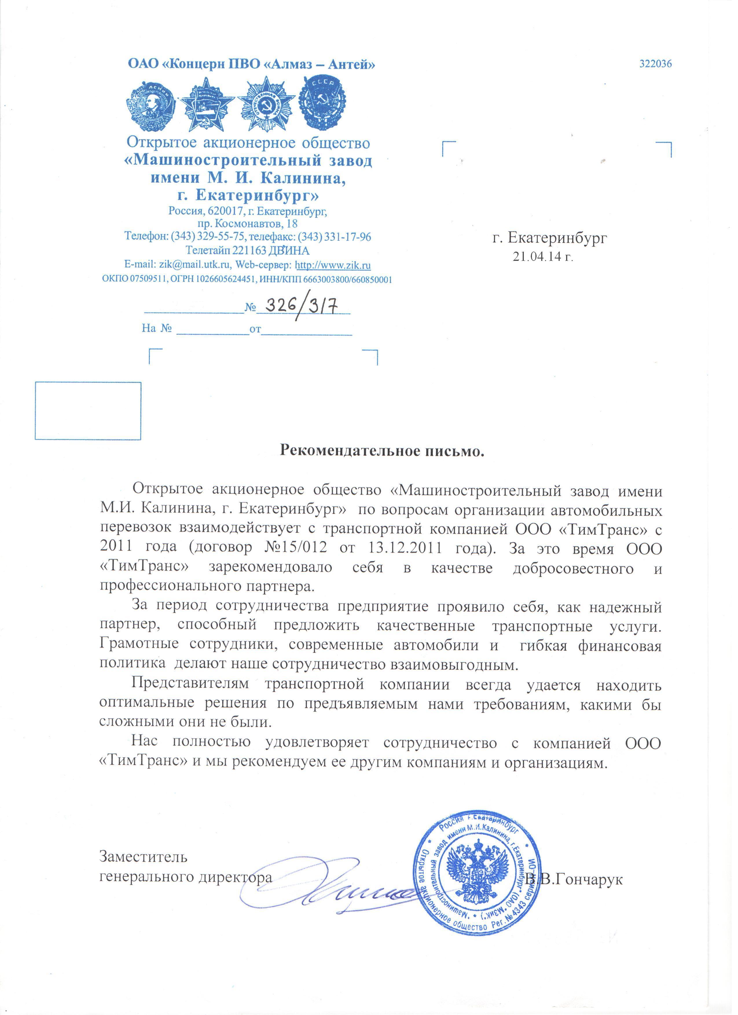ishu-transportnuyu-kompaniyu-dlya-sotrudnichestva-saratov